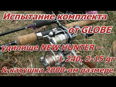 Испытание комплекта от GLOBE (New Hunter - L 240 2-15 gr; Light spot/GLOBE GCD 2000)