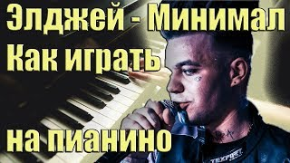 Элджей - Минимал | Как Играть на пианино