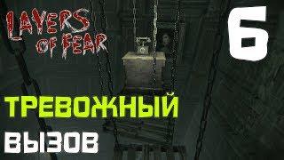 ТРЕВОЖНЫЙ ВЫЗОВ. Layers of Fear #6. Прохождение на русском