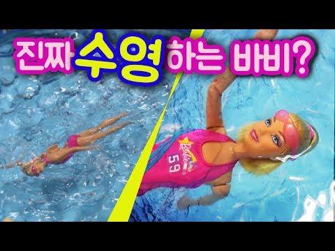 바비가 진짜 수영을 한다고? 진짜빠른 수영챔피언 바비인형 함께 개봉해요!디즈니애니메이션 만화 인형극채널 모모 TV 모모토이즈