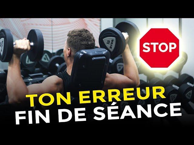 LA PIRE ERREUR SUR TES EXERCICES DE FIN SÉANCE DE MUSCULATION