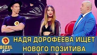 Надя Дорофеева ищет нового Позитива | Дизель Шоу Новогодний выпуск