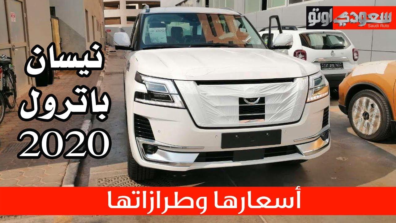 أسعار وتحديثات نيسان باترول 2020 Nissan Patrol Youtube
