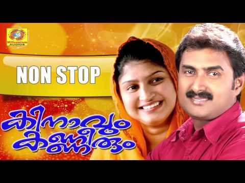 New Release Non Stop Mappilapattukal | Kinavum Kaneerum | Non Stop Mappila Album Songs