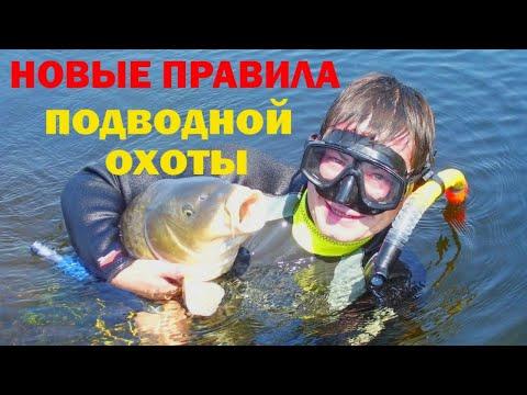 Анонс новых правил осуществления подводной охоты в России!