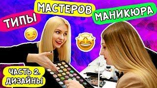 ТИПЫ МАСТЕРОВ МАНИКЮРА! Часть 2. Дизайны