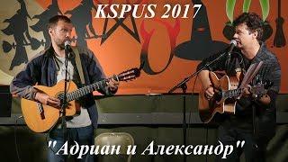 А Щербина и А Крупчанский Песня о безумной Маше Адриан и Александр Верба КSPUS 2017