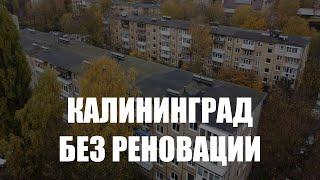 В Калининграде не будут проводить реновацию жилья