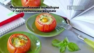 Фаршированные помидоры с перепелиными яйцами