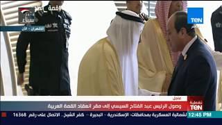 ملك السعودية وولي العهد في استقبال الرئيس السيسي بمقر انعقاد القمة العربية