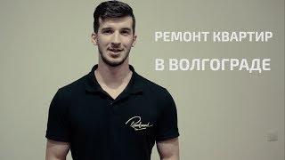 видео Ремонт квартир Волгоград