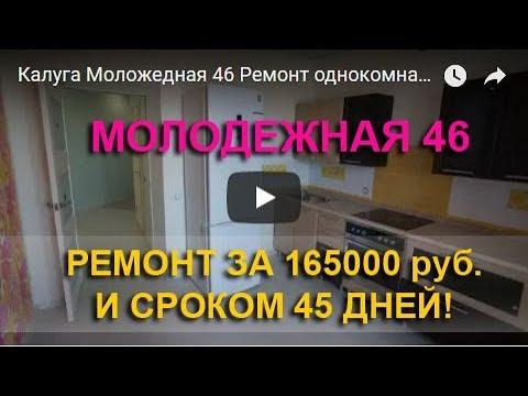 Калуга Моложедная 46 Ремонт однокомнатной квартиры под ключ