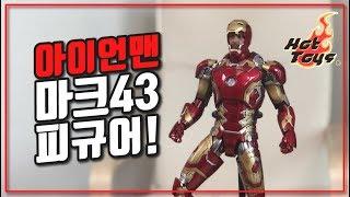아이언맨 마크43 피규어! 크으~ 퀄리티 대박이다!! (핫토이 아이언맨 마크43)