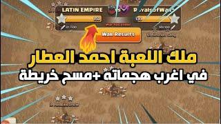 نجم العرب احمد العطار في اغرب هجماته +مسح خريطة 50V50 |كلاش اوف كلانس