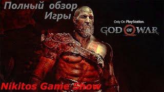 God of War 4 — полный обзор игры