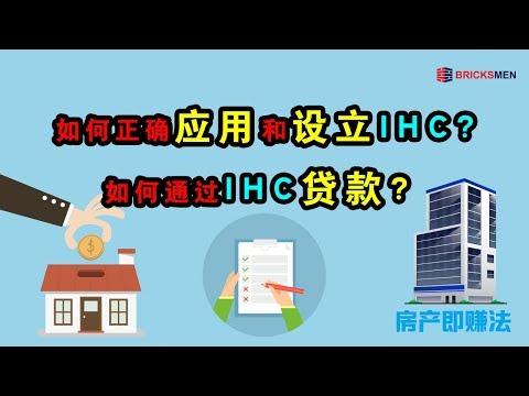 如何正确应用和设立IHC? 如何通过 IHC贷款?