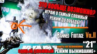 КАРТЫ НА ВЫЖИВАНИЕ ПОБЕДА 21  Resident Evil 7 DLC 21 ВЫЖИВАНИЕ Прохождение на русском