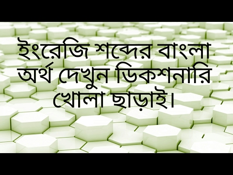 Use English to Bangla dictionary without opening - YouTube