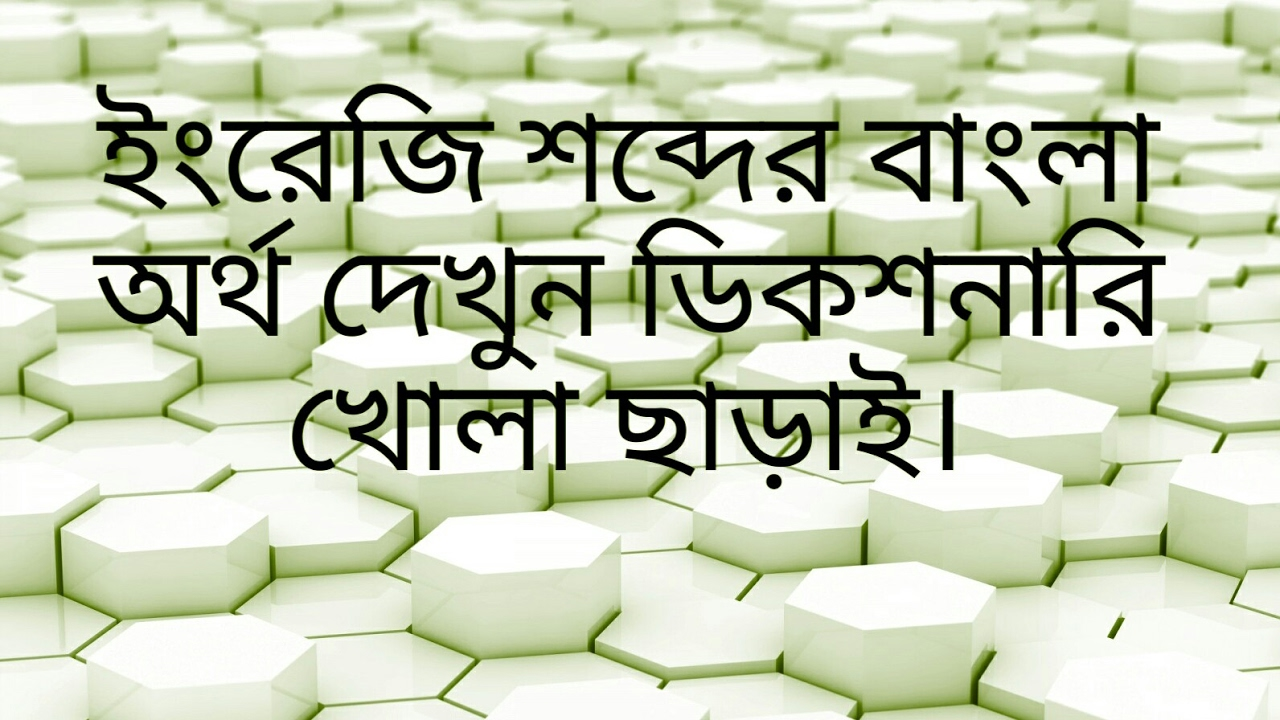 Use English To Bangla Dictionary Without Opening YouTube - Invoice meaning in bengali