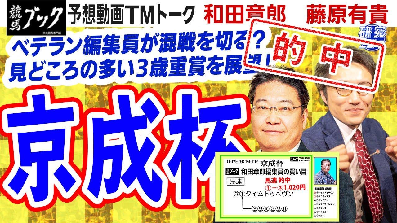 【競馬ブック】京成杯 2021 予想【TMトーク】