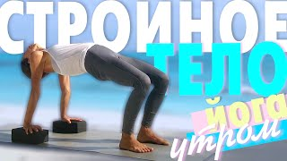 Утренняя йога для стройной фигуры Подтянутое тело Йога для похудения