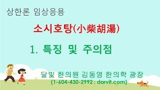 상한론 임상응용 소건중탕 1.복통 밴쿠버 달빛한의원 김…