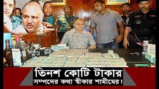 তিনশ কোটি টাকার সম্পদের কথা স্বীকার শামীমের! | Casino in Dhaka | Somoy TV