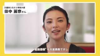 福岡久留米館のオープンにあたり、くるめふるさと特別大使の田中麗奈さ...