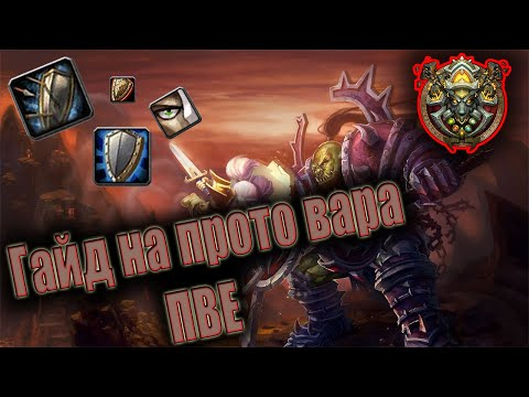 ГАЙД НА ПРОТО ВАРА ПВЕ | Guide Protection warrior 3.3.5a PvE 2020
