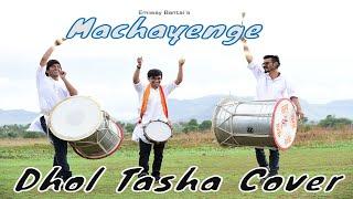 Cover Vlog #2|#EmiwayBantai #Machayenge Cover |Indian Dhol Tasha( ढोल ताशा)| #MaharashtrianBeats