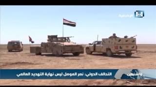 التحالف الدولي: نصر الموصل ليس نهاية التهديد العالمي
