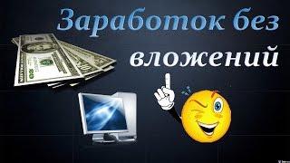 Как можно заработать деньги на сайте (серия 1)