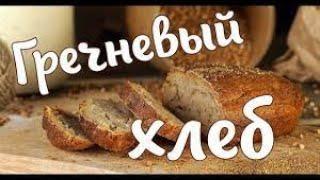Гречневый хлеб на закваске Рецепт бездрожжевого хлеба