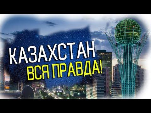 КАЗАХСТАН В ШОКЕ!