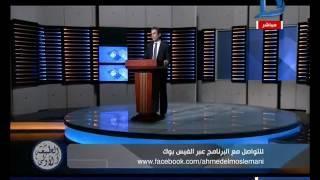 برنامج الطبعة الأولى| المسلماني : حرب المصافحة