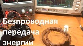 Беспроводная Передача Электроэнергии(Для проведения опытов по беспроводной энергии необходимо несколько компонентов: подойдёт практически..., 2015-10-21T19:11:03.000Z)