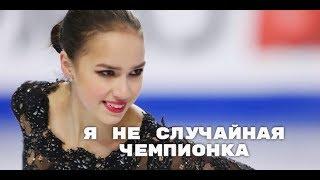 Алина Загитова Я не случайная чемпионка