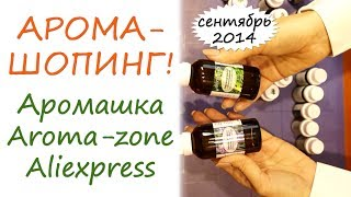 Арома-шопинг: Аромашка, Aroma-zone, Aliexpress (сентябрь 2014)