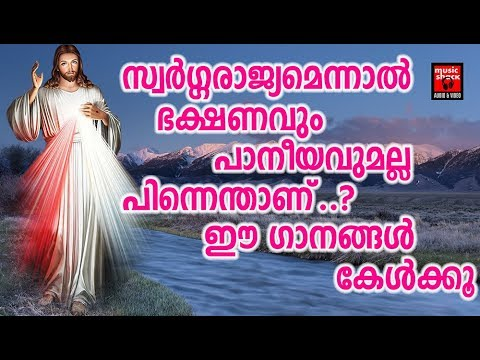 Sworgarajayam # Christian Devotional Songs Malayalam 2018 # Hits Of Joji Johns