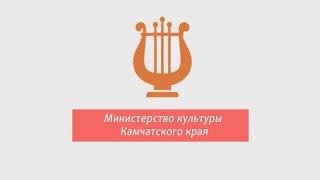 Министерство культуры Камчатского края