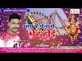आगया धूम मचाने चितरंजन पांडेय का सांग आरा के मेला में भेट होइ Aara Ke Mela Me Bhet Hoi GoodawayMusic Mix Hindiaz Download