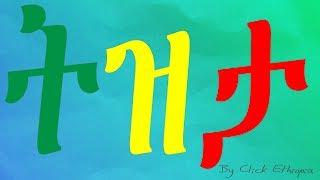 Tizita Ethiopia | Non-Stop best collection እንዳያመልጣችሁ