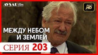 Между небом и землей 203 серия