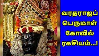 Varadharaja Perumal | வரதராஜப் பெருமாள் கோவில் ரகசியம் | Britain Tamil Bakthi