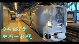 【車窓・大雪・日没】JR北海道 カムイ32号 旭川~札幌