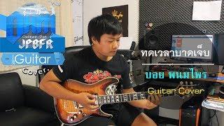 ทดเวลาบาดเจ็บ - บอย พนมไพร OST.ไทบ้านเดอะซีรีส์ (Guitar Cover)