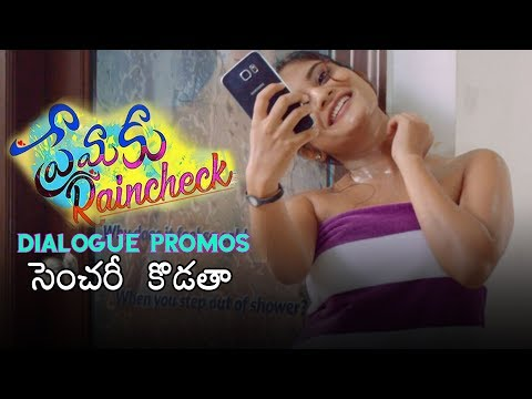 Premaku Raincheck New Dialogue Trailer | Abhilash Vadada | Priya Vadlamai | Daily Culture