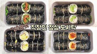직장인 도시락 만들기_간단한 재료로 맛있는 일주일 김밥…