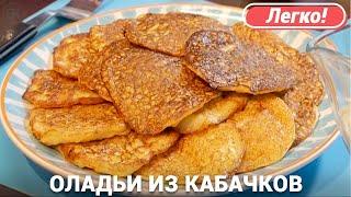 Оладьи из кабачков | Быстрый и легкий рецепт | Татьяна Глаголева