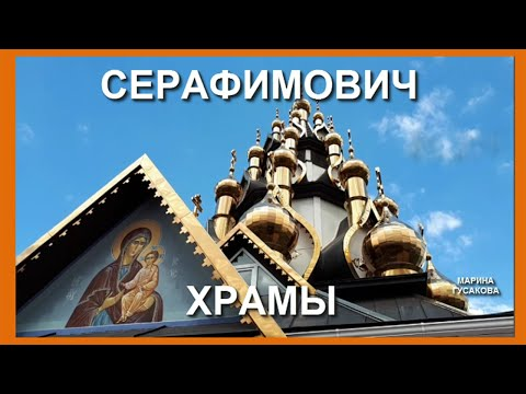 ПАЛОМНИКИ в СЕРАФИМОВИЧ к чудотворному камню. Храм с 33 куполами  [11.05.2018]